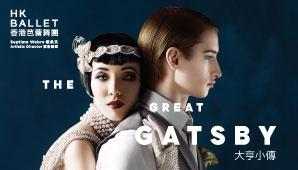 Hk Ticketing The Great Gatsby